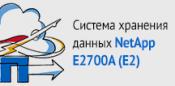 Система хранения данных NetApp E2700A (E2)